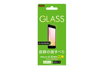 【Apple iPhone SE(第2世代)/iPhone 8/iPhone 7/iPhone 6s/iPhone 6】ガラスフィルム 10H 反射防止 ソーダガラス