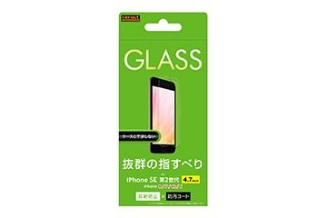 【Apple iPhone SE(第2世代)/iPhone 8/iPhone 7/iPhone 6s/iPhone 6】ガラスフィルム 10H 反射防止 ソーダガラス