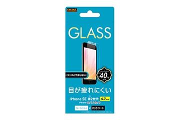 【Apple iPhone SE(第2世代)/iPhone 8/iPhone 7/iPhone 6s/iPhone 6】ガラスフィルム 10H ブルーライトカット ソーダガラス