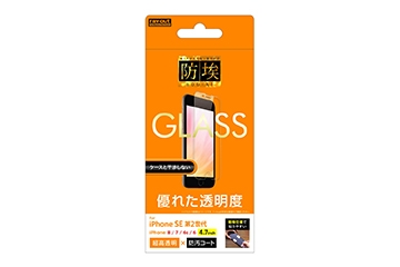 【Apple iPhone SE(第2世代)/iPhone 8/iPhone 7/iPhone 6s/iPhone 6】ガラスフィルム 防埃 10H 光沢 ソーダガラス