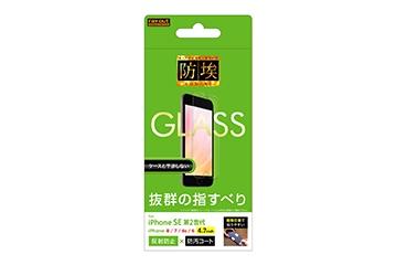 【Apple iPhone SE(第2世代)/iPhone 8/iPhone 7/iPhone 6s/iPhone 6】ガラスフィルム 防埃 10H 反射防止 ソーダガラス