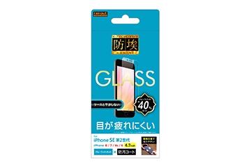 【Apple iPhone SE(第2世代)/iPhone 8/iPhone 7/iPhone 6s/iPhone 6】ガラスフィルム 防埃 10H ブルーライトカット ソーダガラス