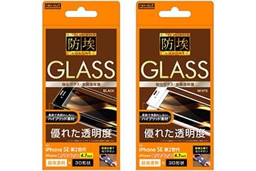 【Apple iPhone SE(第2世代)/iPhone 8/iPhone 7/iPhone 6s/iPhone 6】ガラスフィルム 防埃 3D 10H アルミノシリケート 全面保護 光沢 ソフトフレーム