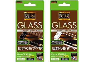 【Apple iPhone SE(第2世代)/iPhone 8/iPhone 7/iPhone 6s/iPhone 6】ガラスフィルム 防埃 3D 10H アルミノシリケート 全面保護 反射防止 ソフトフレーム