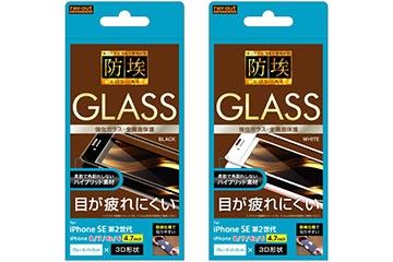 【Apple iPhone SE(第2世代)/iPhone 8/iPhone 7/iPhone 6s/iPhone 6】ガラスフィルム 防埃 3D 10H アルミノシリケート 全面保護 ブルーライトカット ソフトフレーム