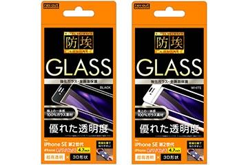 【Apple iPhone SE(第2世代)/iPhone 8/iPhone 7/iPhone 6s/iPhone 6】ガラスフィルム 防埃 3D 10H アルミノシリケート 全面保護 光沢