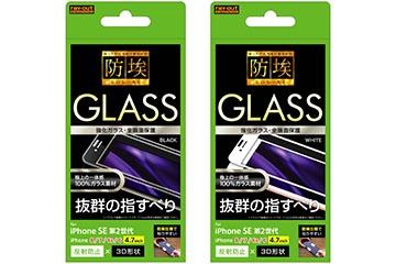 【Apple iPhone SE(第2世代)/iPhone 8/iPhone 7/iPhone 6s/iPhone 6】ガラスフィルム 防埃 3D 10H アルミノシリケート 全面保護 反射防止