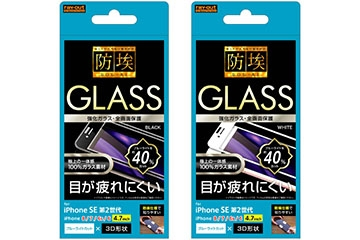 【Apple iPhone SE(第2世代)/iPhone 8/iPhone 7/iPhone 6s/iPhone 6】ガラスフィルム 防埃 3D 10H アルミノシリケート 全面保護 ブルーライトカット
