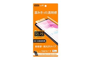 【Xperia 1 II】フィルム TPU 光沢 フルカバー 衝撃吸収