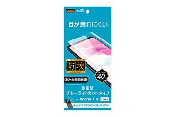 【Xperia 1 II】フィルム TPU 光沢 フルカバー 衝撃吸収 ブルーライトカット