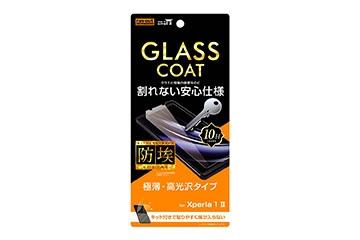 【Xperia 1 II】フィルム 10H ガラスコート 高光沢