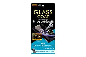 【Xperia 1 II】フィルム 10H ガラスコート ブルーライトカット