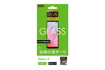 【Xperia 1 II】ガラスフィルム 防埃 10H 反射防止 ソーダガラス