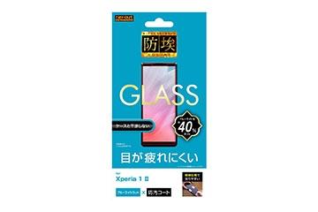 【Xperia 1 II】ガラスフィルム 防埃 10H ブルーライトカット ソーダガラス