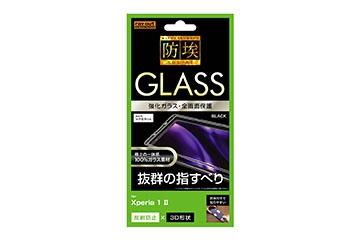 【Xperia 1 II】ガラスフィルム 防埃 3D 10H アルミノシリケート 全面保護 反射防止 /ブラック