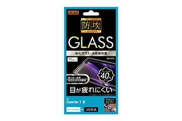 【Xperia 1 II】ガラスフィルム 防埃 3D 10H アルミノシリケート 全面保護 ブルーライトカット /ブラック