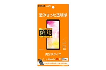 【Xperia 10 II】フィルム 指紋防止 光沢