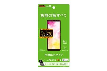 【Xperia 10 II】フィルム 指紋 反射防止