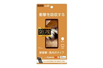 【Xperia 10 II】フィルム 衝撃吸収 光沢