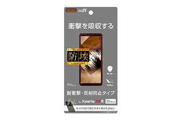 【Xperia 10 II】フィルム 衝撃吸収 反射防止