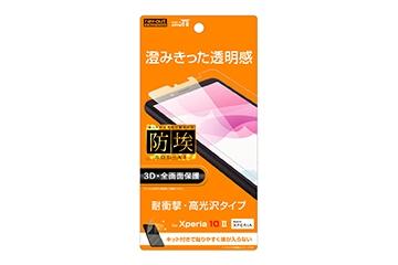 【Xperia 10 II】フィルム TPU 光沢 フルカバー 衝撃吸収