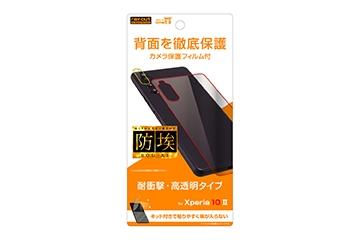 【Xperia 10 II】フィルム 背面 TPU 光沢 衝撃吸収 カメラレンズフィルム付
