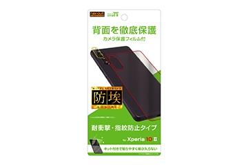 【Xperia 10 II】フィルム 背面 TPU 反射防止 衝撃吸収 カメラレンズフィルム付