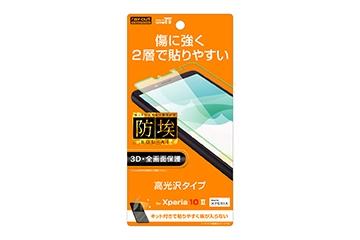 【Xperia 10 II】フィルム TPU PET 高光沢 フルカバー