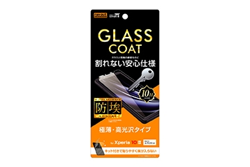 【Xperia 10 II】フィルム 10H ガラスコート 高光沢