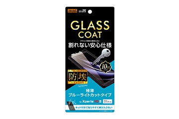 【Xperia 10 II】フィルム 10H ガラスコート ブルーライトカット