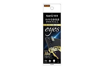 【Xperia 10 II】ガラスフィルム カメラ 10H eyes/クリア
