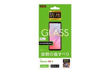 【Xperia 10 II】ガラスフィルム 防埃 10H 反射防止 ソーダガラス