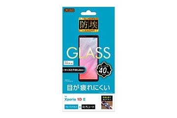 【Xperia 10 II】ガラスフィルム 防埃 10H ブルーライトカット ソーダガラス