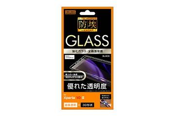 【Xperia 10 II】ガラスフィルム 防埃 3D 10H アルミノシリケート 全面保護 光沢 /ブラック