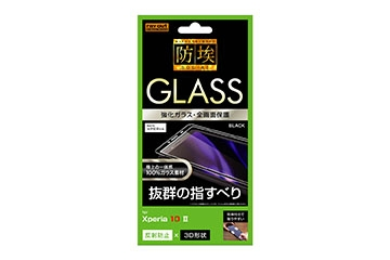【Xperia 10 II】ガラスフィルム 防埃 3D 10H アルミノシリケート 全面保護 反射防止 /ブラック
