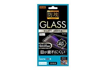 【Xperia 10 II】ガラスフィルム 防埃 3D 10H アルミノシリケート 全面保護 ブルーライトカット /ブラック