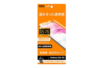 【Galaxy S20+ 5G】フィルム TPU 光沢 フルカバー 衝撃吸収