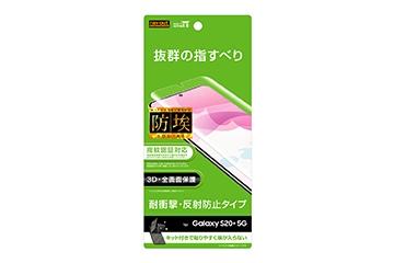 【Galaxy S20+ 5G】フィルム TPU 反射防止 フルカバー 衝撃吸収