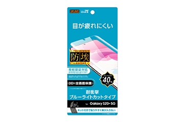 【Galaxy S20+ 5G】フィルム TPU 光沢 フルカバー 衝撃吸収 ブルーライトカット