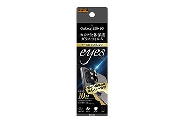 【Galaxy S20+ 5G】ガラスフィルム カメラ 10H eyes/ブラック