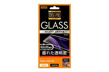 【Galaxy S20+ 5G】ガラスフィルム 防埃 3D 10H アルミノシリケート 全面保護 光沢 /ブラック