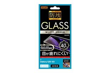 【Galaxy S20+ 5G】ガラスフィルム 防埃 3D 10H アルミノシリケート 全面保護 ブルーライトカット /ブラック