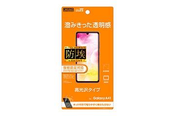【Galaxy A41】フィルム 指紋防止 光沢