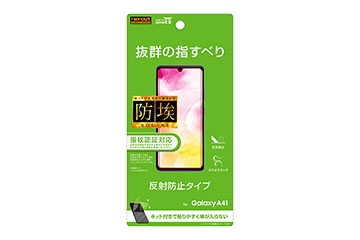 【Galaxy A41】フィルム 指紋 反射防止