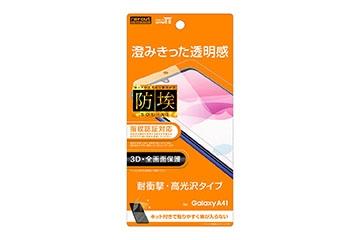 【Galaxy A41】フィルム TPU 光沢 フルカバー 衝撃吸収