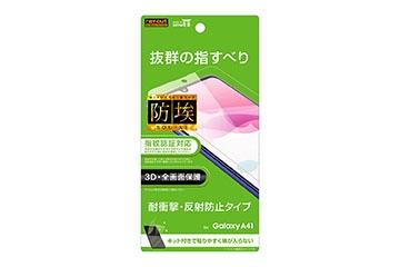 【Galaxy A41】フィルム TPU 反射防止 フルカバー 衝撃吸収