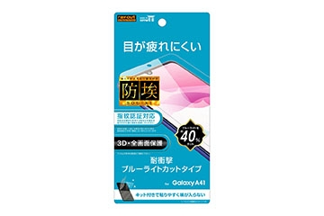 【Galaxy A41】フィルム TPU 光沢 フルカバー 衝撃吸収 ブルーライトカット