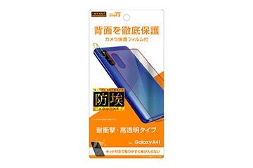 【Galaxy A41】フィルム 背面 TPU 光沢 衝撃吸収 カメラレンズフィルム付