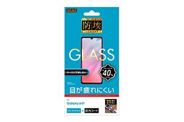 【Galaxy A41】ガラスフィルム 防埃 10H ブルーライトカット ソーダガラス