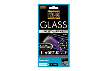 【Galaxy A41】ガラスフィルム 防埃 3D 10H アルミノシリケート 全面保護 ブルーライトカット /ブラック